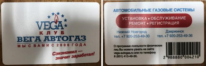 бонусная программа по клубным картам Вега-автогаз установка ГБО Нижний Новгород Дзержинск